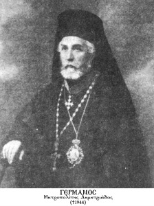 Metropolitan Germanos (Maurommates) of Demetrias (+ 1944)
